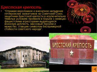 """Брестская крепость """"Отражая вероломное и внезапное нападение гитлеровских зах"""