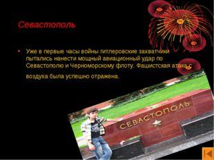 Севастополь Уже в первые часы войны гитлеровские захватчики пытались нанести