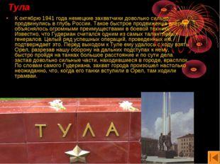 Тула К октябрю 1941 года немецкие захватчики довольно сильно продвинулись в г