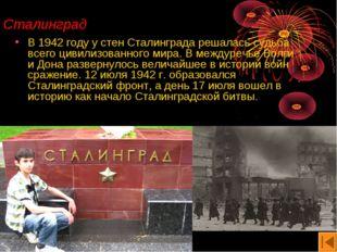 Сталинград В 1942 году у стен Сталинграда решалась судьба всего цивилизованн