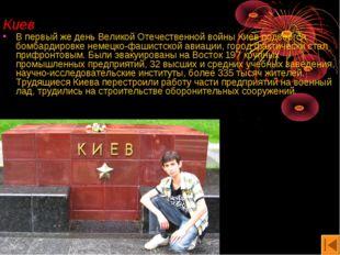 Киев В первый же день Великой Отечественной войны Киев подвергся бомбардировк