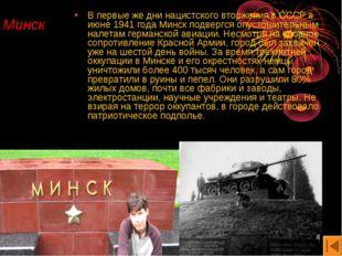 Минск В первые же дни нацистского вторжения в СССР в июне 1941 года Минск под