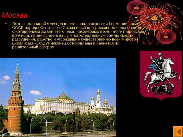 Москва Пять с половиной месяцев после начала агрессии Германии против СССР на...