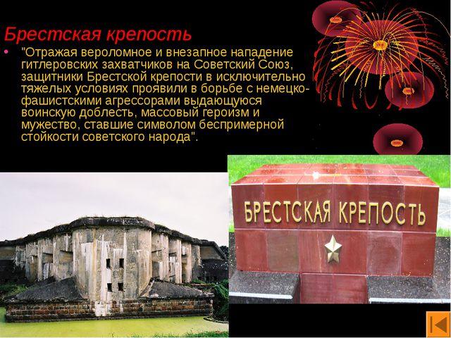 """Брестская крепость """"Отражая вероломное и внезапное нападение гитлеровских зах..."""
