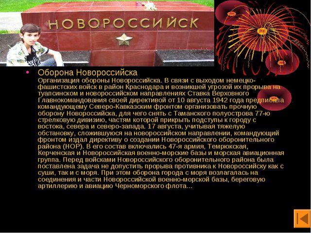 Оборона Новороссийска Организация обороны Новороссийска. В связи с выходом не...
