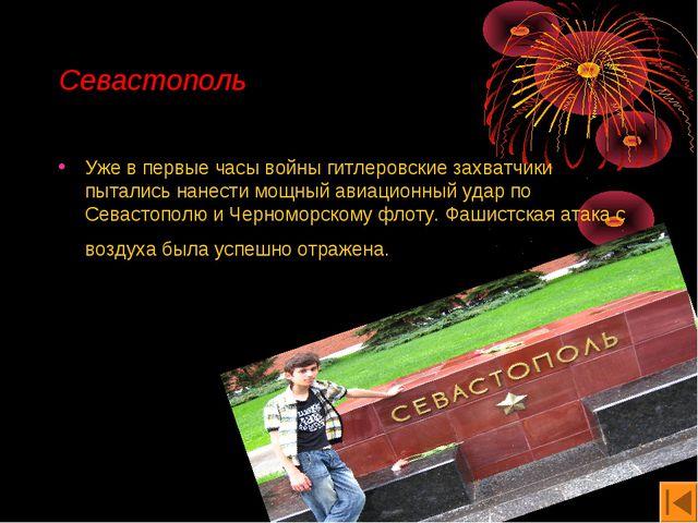 Севастополь Уже в первые часы войны гитлеровские захватчики пытались нанести...