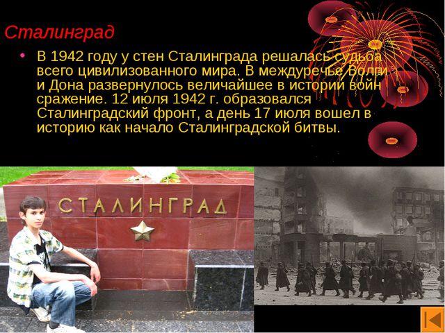 Сталинград В 1942 году у стен Сталинграда решалась судьба всего цивилизованн...