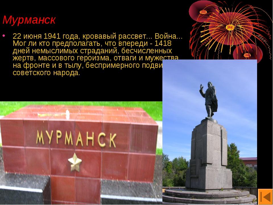Мурманск 22 июня 1941 года, кровавый рассвет... Война... Мог ли кто предполаг...