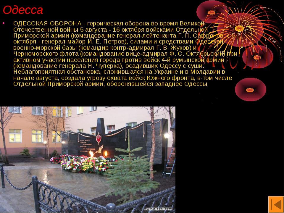 Одесса ОДЕССКАЯ ОБОРОНА - героическая оборона во время Великой Отечественной...