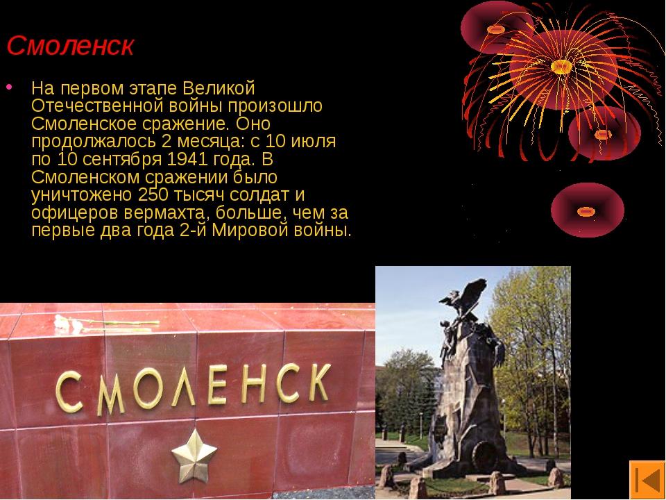 Смоленск На первом этапе Великой Отечественной войны произошло Смоленское сра...