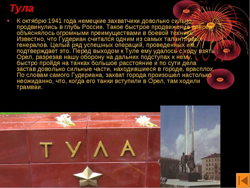 Тула К октябрю 1941 года немецкие захватчики довольно сильно продвинулись в г...