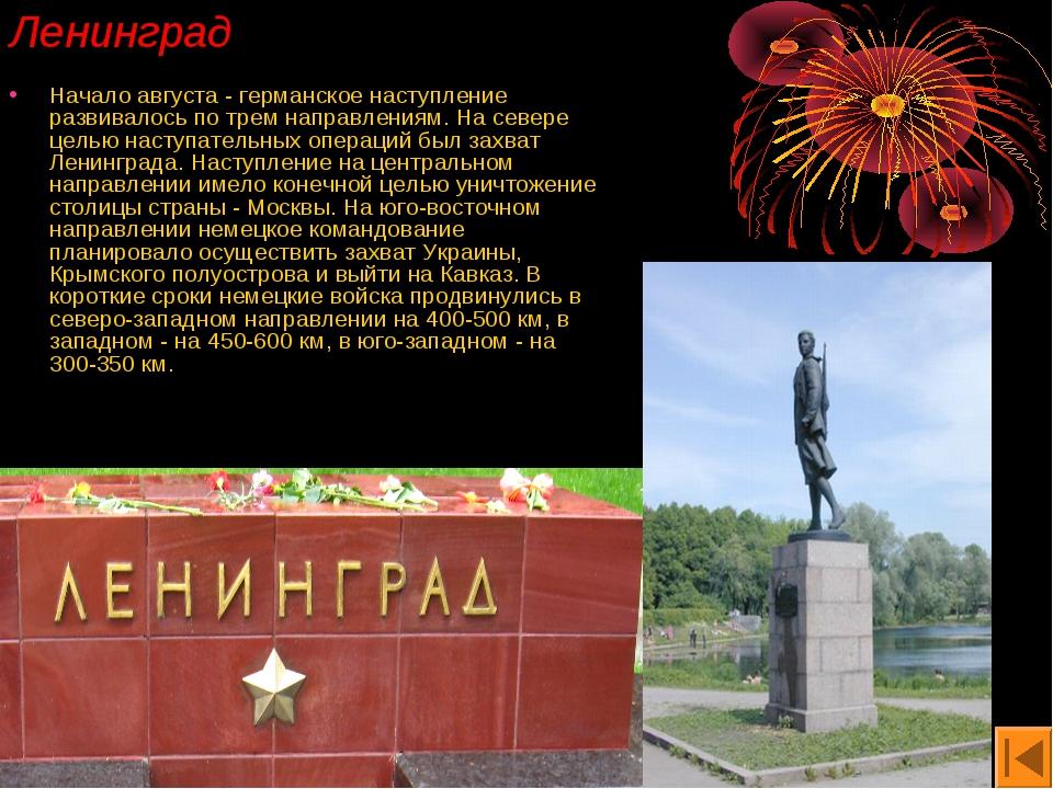 Ленинград Начало августа - германское наступление развивалось по трем направл...