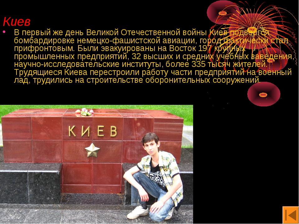 Киев В первый же день Великой Отечественной войны Киев подвергся бомбардировк...