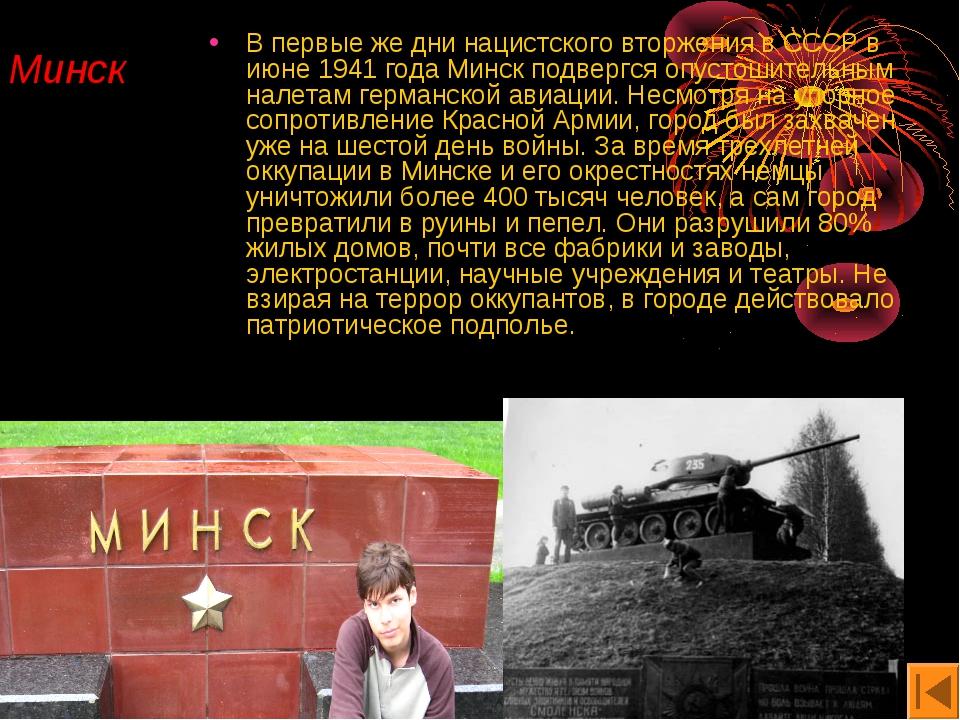 Минск В первые же дни нацистского вторжения в СССР в июне 1941 года Минск под...