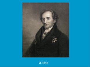 И.Гёте