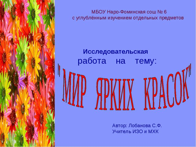 МБОУ Наро-Фоминская сош № 6 с углублённым изучением отдельных предметов Иссл...