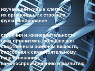 Кле́тка— элементарная единица строения и жизнедеятельности всехорганизмов,