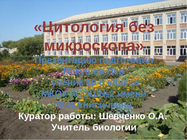 «Цитология без микроскопа» Презентацию подготовил Пекушов Лев ученик 10 б кл...
