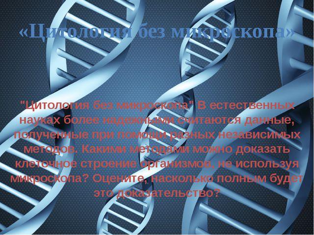 """«Цитология без микроскопа» """"Цитология без микроскопа"""" В естественных науках б..."""