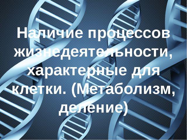 Наличие процессов жизнедеятельности, характерные для клетки. (Метаболизм, дел...