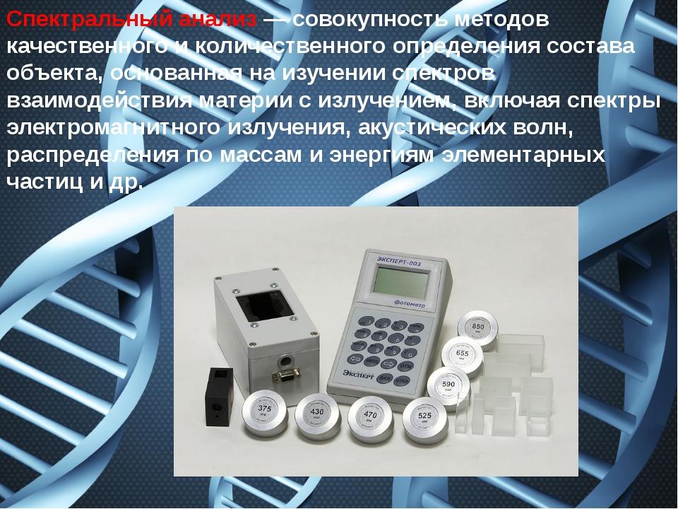 Спектральный анализ— совокупность методов качественного и количественного оп...