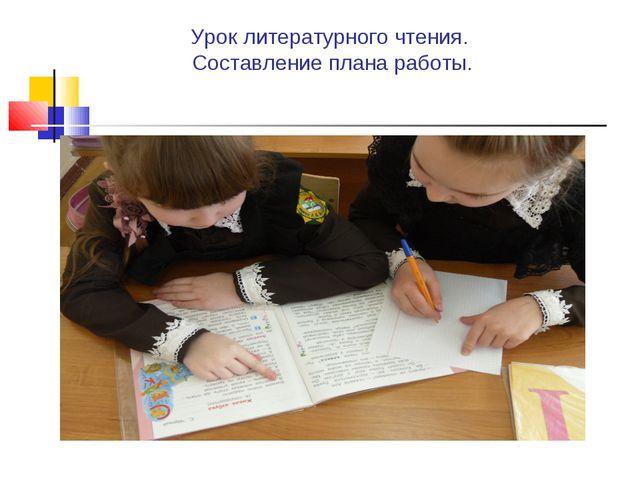 Урок литературного чтения. Составление плана работы.