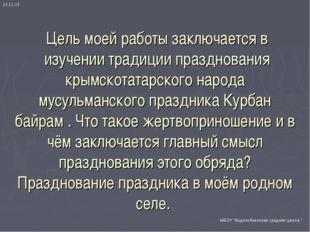 Цель моей работы заключается в изучении традиции празднования крымскотатарск