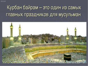 """Курбан байрам – это один из самых главных праздников для мусульман МБОУ """"Водо"""