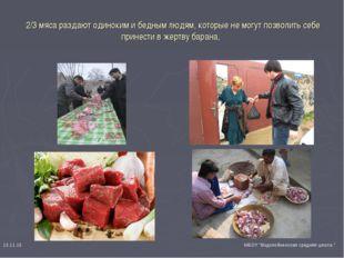 2/3 мяса раздают одиноким и бедным людям, которые не могут позволить себе пр
