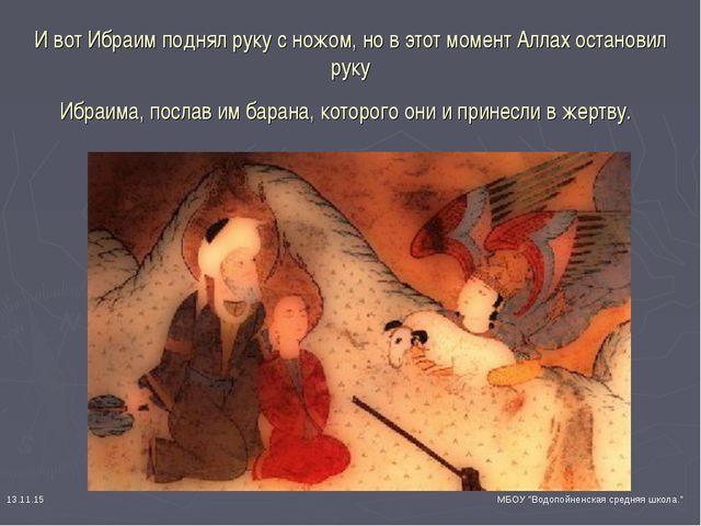 И вот Ибраим поднял руку с ножом, но в этот момент Аллах остановил руку Ибра...