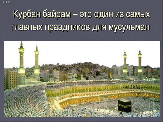 """Курбан байрам – это один из самых главных праздников для мусульман МБОУ """"Водо..."""