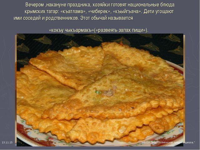Вечером ,накануне праздника, хозяйки готовят национальные блюда крымских тата...