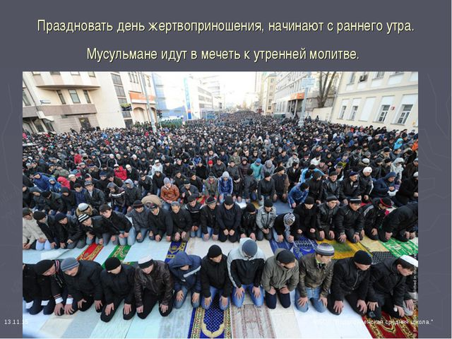 Праздновать день жертвоприношения, начинают с раннего утра. Мусульмане идут в...