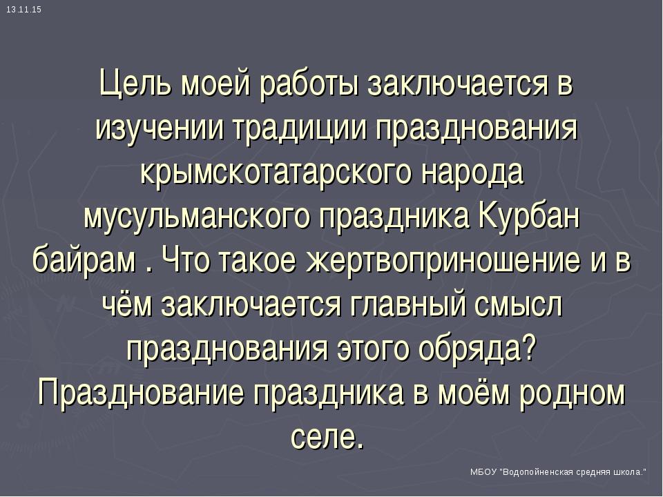 Цель моей работы заключается в изучении традиции празднования крымскотатарск...