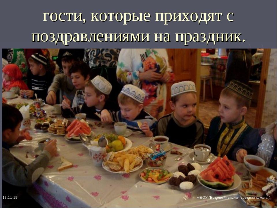 """гости, которые приходят с поздравлениями на праздник. МБОУ """"Водопойненская ср..."""
