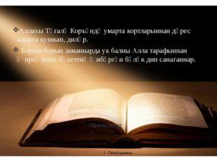 Аллахы Тәгалә Коръәндә умарта кортларыннан дәрес алырга кушкан, диләр. Борын