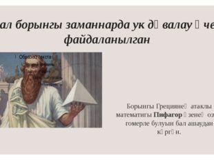 Бал борынгы заманнарда ук дәвалау өчен файдаланылган Борынгы Грециянең атаклы