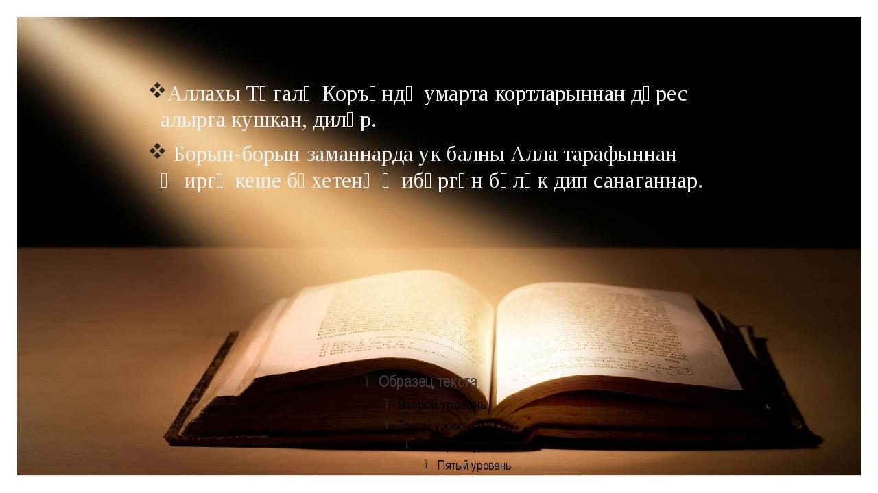 Аллахы Тәгалә Коръәндә умарта кортларыннан дәрес алырга кушкан, диләр. Борын...