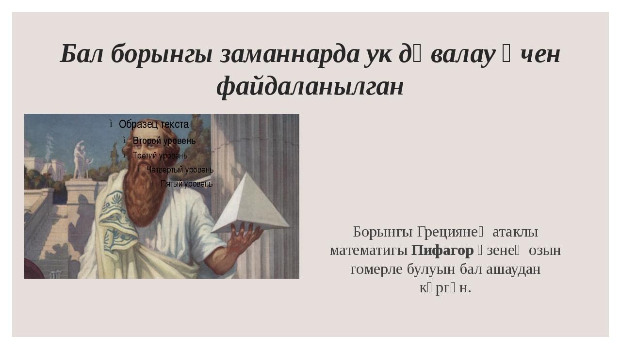 Бал борынгы заманнарда ук дәвалау өчен файдаланылган Борынгы Грециянең атаклы...