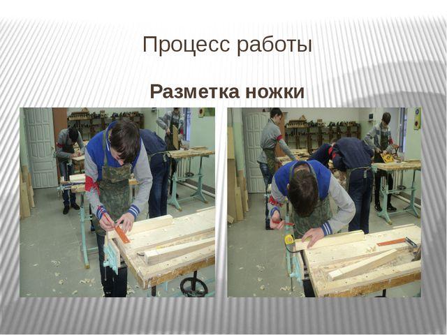 Процесс работы Разметка ножки