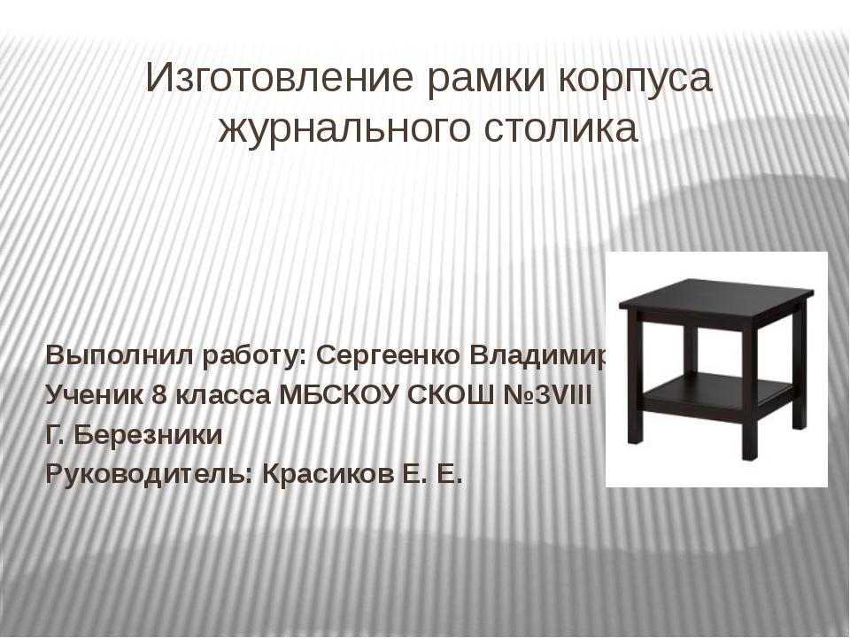 Изготовление рамки корпуса журнального столика Выполнил работу: Сергеенко Вла...