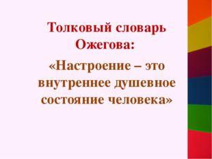 Толковый словарь Ожегова: «Настроение – это внутреннее душевное состояние чел