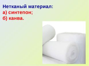 Нетканый материал: а) синтепон; б) канва.