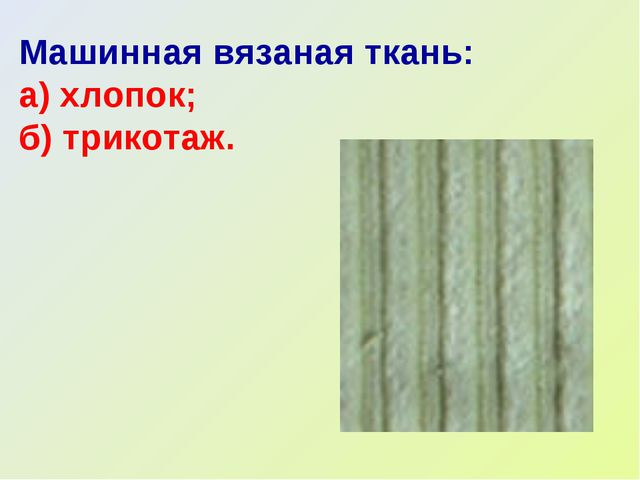Машинная вязаная ткань: а) хлопок; б) трикотаж.