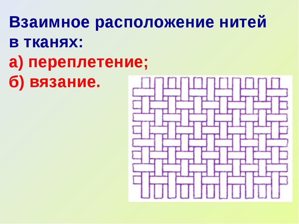 Взаимное расположение нитей в тканях: а) переплетение; б) вязание.