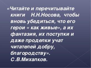«Читайте и перечитывайте книги Н.Н.Носова, чтобы вновь убедиться, что его гер