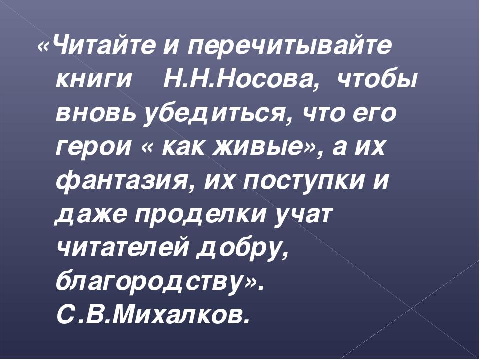 «Читайте и перечитывайте книги Н.Н.Носова, чтобы вновь убедиться, что его гер...