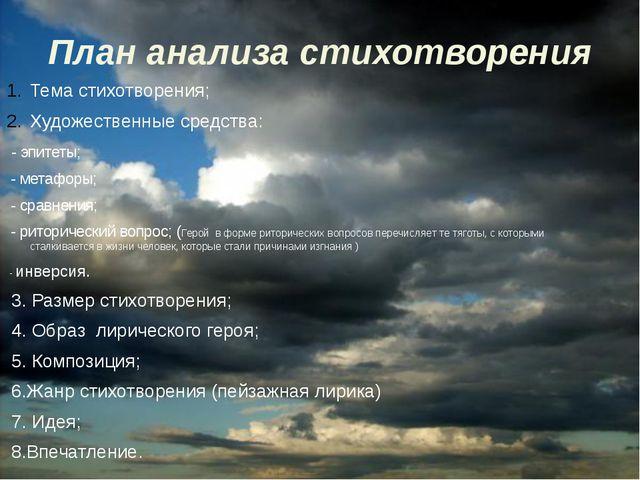 План анализа стихотворения Тема стихотворения; Художественные средства: - эпи...