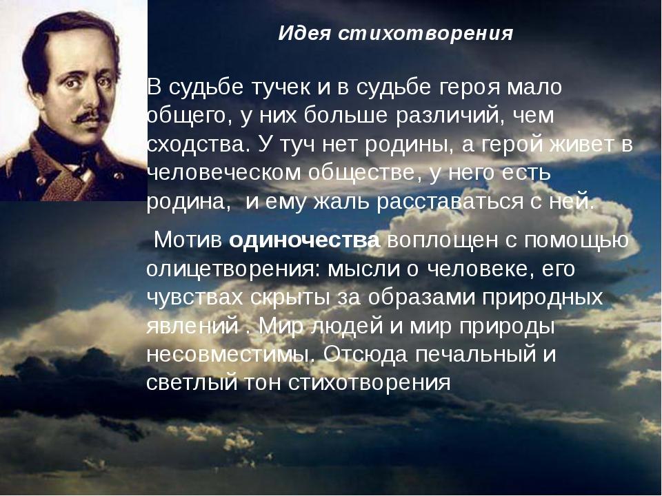 Идея стихотворения В судьбе тучек и в судьбе героя мало общего, у них больше...