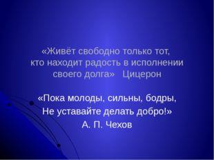 «Живёт свободно только тот, кто находит радость в исполнении своего долга» Ци